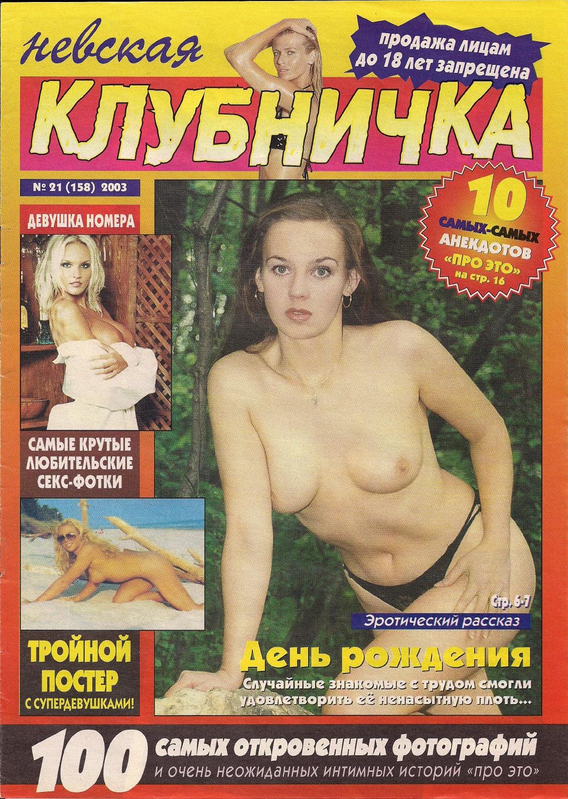 eroticheskiy-zhurnal-eshe